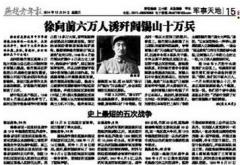 解(jie)放戰爭徐向前(qian)ao)liu)萬人shun)緣diao)閻錫山十